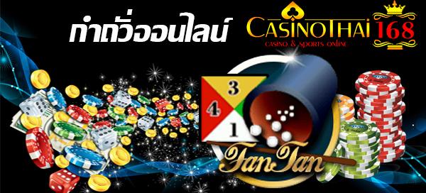 เทคนิคเล่นกำถั่วที่คุณก็เล่นได้ในคาสิโนออนไลน์ (Fantan playing tip which you can play in casino online)