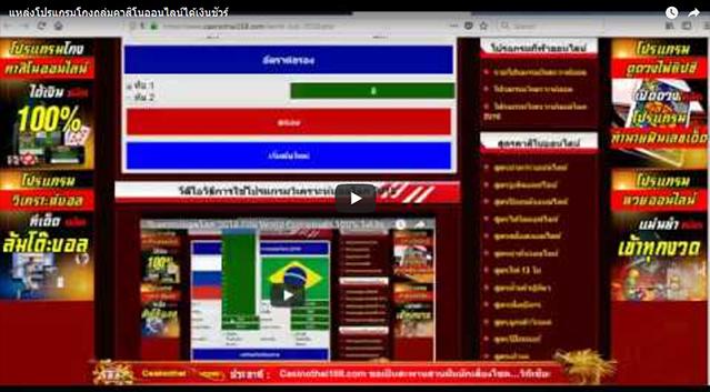 ทางเข้าแหล่งรวมโปรแกรมโกงถล่มคาสิโนออนไลน์ไทยที่ดีที่สุด