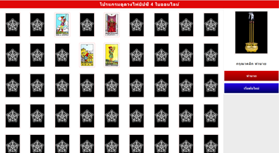 โปรแกรมดูดวงไพ่ยิปซี 4 ใบ  แจกฟรีของ casinobet168.com