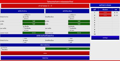 โปรแกรมวิเคราะห์บอลออนไลน์แจกฟรีของ casinobet168.com