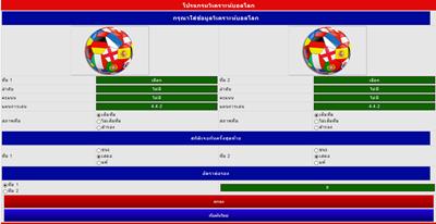โปรแกรมวิเคราะห์บอลโลกแจกฟรีของ casinobet168.com